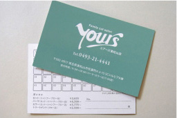 yours様